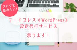 ワードプレスでブログ立ち上げサポートサービス